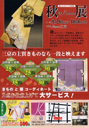 きもの三京 秋のkimono展
